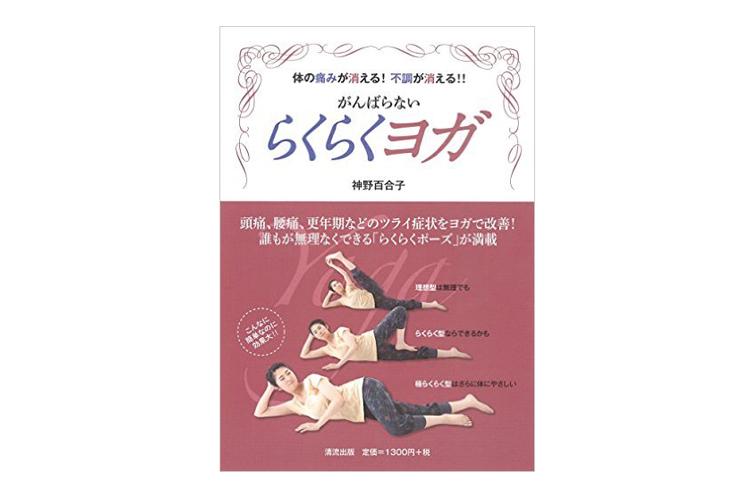 『がんばらないらくらくヨガ』清流出版より発売中