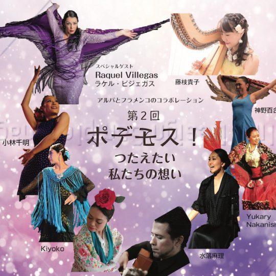 ユリアナヨガ&セラピー2020.1月〜3月スケジュール